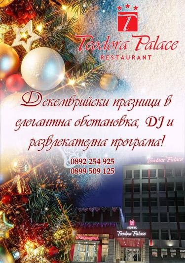 Декемврийски празници