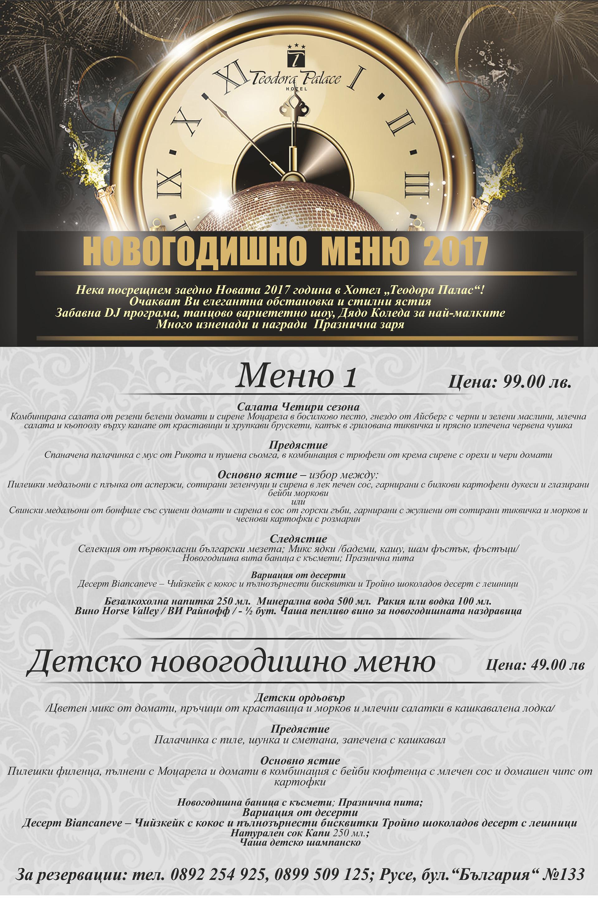 nova-godina-teodora-palace