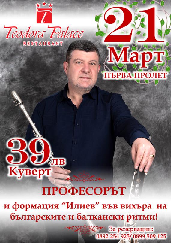 Професор Илиев